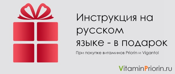 Инструкция Приорин в подарок