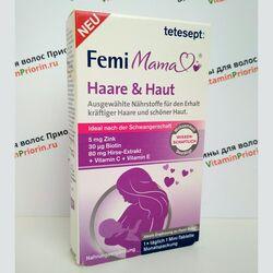 Витамины для волос для беременных и кормящих Femi Baby (Германия)