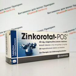 Zinkorotat POS Цинкоротат витамины цинка